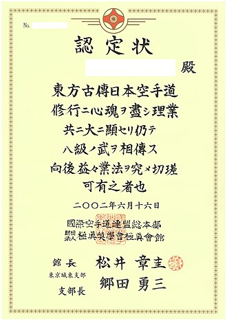 Kyū - The certificate of 8th kyū in karate.