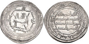 Obverse and reverse of a silver coin, with Arabic inscriptions