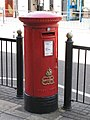 Edward VIII postbox, The Grove, E15 - geograph.org.uk - 910551.jpg