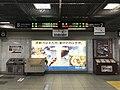 Electronic signage of platform 7 & 8 of Kokura Station.jpg