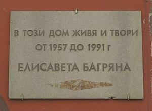 Elisaveta Bagriana - Image: Elisaveta Bagryana memorial plaque 58 Neofit Rilski Str, Sofia