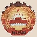 Emblem of China Draft CAFA 1950-1.jpg