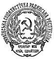 Emblem of the Ukrainian Soviet Socialist Republic 1920.jpg