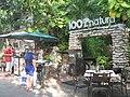 Entrada a Restaurante 100^ Natural, Playa del Carmen. - panoramio.jpg