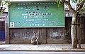 Erik Golub 1986 凤还巢 Shanghai marquee (270975340).jpg