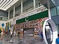 Expo 2017 Pakistan Pavilion.jpg