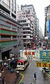 Fa Yuen Street Municipal Services Building 07.jpg