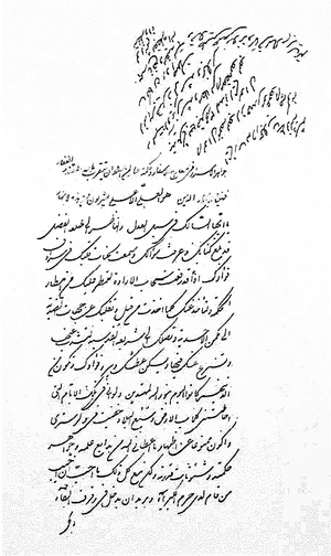 Gems of Divine Mysteries - First page of the Javáhiru'l-Asrár, with an added note in Bahá'u'lláh's handwriting