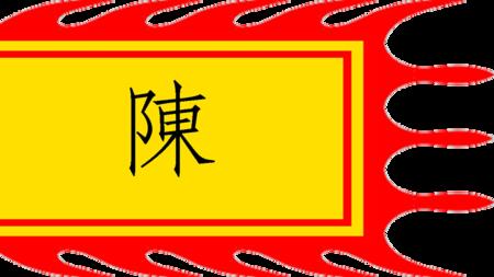 Nhà Trần