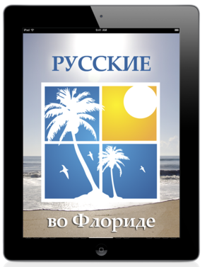 Florida Russian Lifestyle Magazine - iPad app
