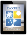 Florida Russian Lifestyle Magazine on iPad.png