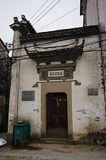 Front facade of Hu's former residence in Xiuning