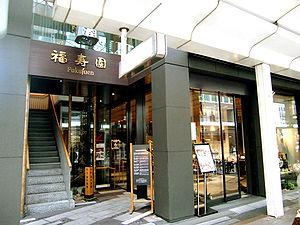 福寿園 - Wikipedia 福寿園 出典: フリー百科事典『ウィキペディア(Wikipedi