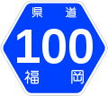Fukuoka Pref Route Sign 0100.svg