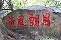 Fuzhou Yushan 20120304-26.jpg