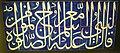 Gerusalemme, frammento di decorazione architettonica, xvi sec..JPG