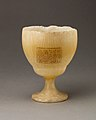 Goblet Inscribed with the Names of King Amenhotep IV and Queen Nefertiti MET 22.9.1 EGDP013329.jpg