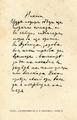 Gotse Delchev letter to Nikola Maleshevski 1899-06-10.pdf