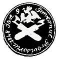 Guvernul Provisoriu 1848 Jan 9.jpg