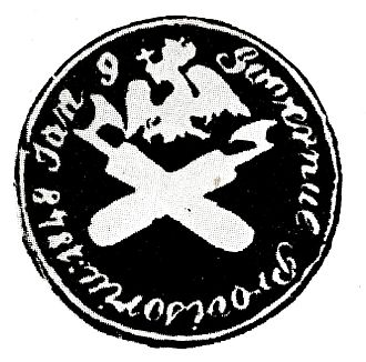 Wallachian Revolution of 1848 - Seal of the Provisional Government in June 1848