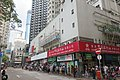 HK 旺角 Mongkok 奶路臣街 Nelson Street CTS China Travel Services Hong Kong branch shop n visitors Sai Yee Street 得寶大廈 Tak Bo Building August 2018 IX2 03.jpg