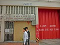 HK 油麻地 Yau Ma Tei 窩打老道 44 Waterloo Road 油麻地消防局 Yau Ma Tei Fire Station Jan-2014 Ambulance Depot.JPG