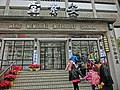 HK 油麻地 Yau Ma Tei 窩打老道 Waterloo Road 安素堂 Ward Memorial Methodist Church Jan-2014 front entrance stairs visitors.JPG