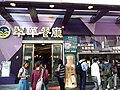 HK 觀塘 Kwun Tong 鴻圖道 Hung To Road Nov 2018 IX2 翠華餐廳 Tsui Wah Group Centre Restaurant 勵業街 50 Lai Yip Street 06.jpg