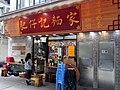 HK 銅鑼灣 Causeway Bay 渣甸坊 Jardine's Square 福興里 Fuk Hing Lane Jardine Crescent shop 肥仔記麵家 Fat Boy noodle restaurant March 2017 Lnv2.jpg
