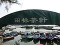 HK 長洲 Cheung Chau 北社海傍路 Pak She Praya Road 避風塘 Typhoon n 田株茶軒 Tian Zhu Tea Shop name sign Shelter Sept-2013.JPG