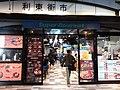 HK ALC 鴨脷洲 Ap Lei Chau 利東邨 Lei Tung Estate 利東街市 Market December 2019 SSG 08.jpg