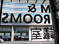 HK Chek Lap Kok Marriott Hong Kong SkyCity hotel ballroom n Meeting rooms sign view Oct-2012.jpg