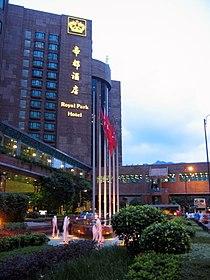 HK Royal Park Hotel 2006.jpg