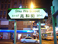 HK Tsuen Wan Night 兆和街 Shiu Wo Street n Chung On Street a.jpg