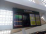 Haikou Meilan International Airport 20150501 122832.jpg