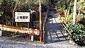 Hakone-tozan-railway-OH61-Kami-gora-station-entrance-20171230-133346.jpg