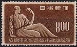 Hiroshima Peace city 8yen stamp.jpg
