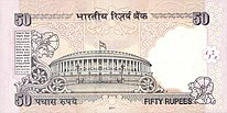 India 50 INR, MG series, 2011, reverse.jpg