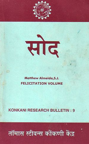 Thomas Stephens Konknni Kendr - TSKK's Sod research bulletin