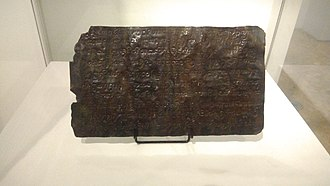 Laguna Copperplate Inscription - The actual image of the LCI found in Lumbang River.