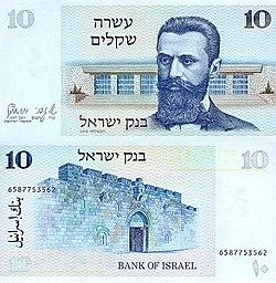 Израиль 10 Sekel 1980 Аверс и Реверс.jpg