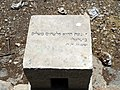 Israel Tel Azeka P1050913.JPG