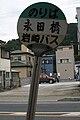 IwasakiBus amami busstop.jpg