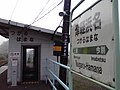 JR津軽線津軽浜名駅 - panoramio.jpg