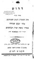 Jacob Simchah Rehfisch. Derush. 1893.pdf