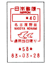 Japan stamp type PV9.jpg