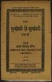 Jhagda Suchaji Te Kuchaji Naar Da.pdf