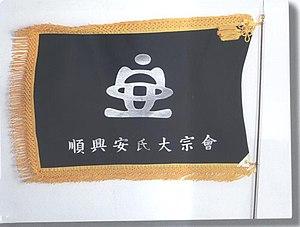 Ahn (Korean surname) - The crest of Clan Ahn of Sunheung