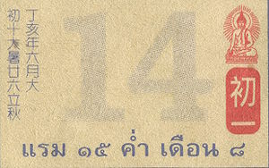 Thai lunar calendar - Image: July 14 2007