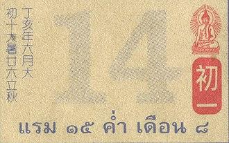 Thai lunar calendar - Image: July 14 2007